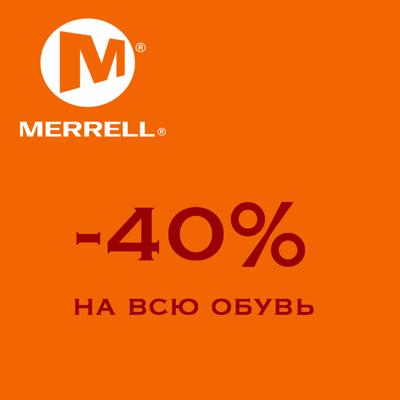 -40% на всю обувь MERRELL ac8787492b7
